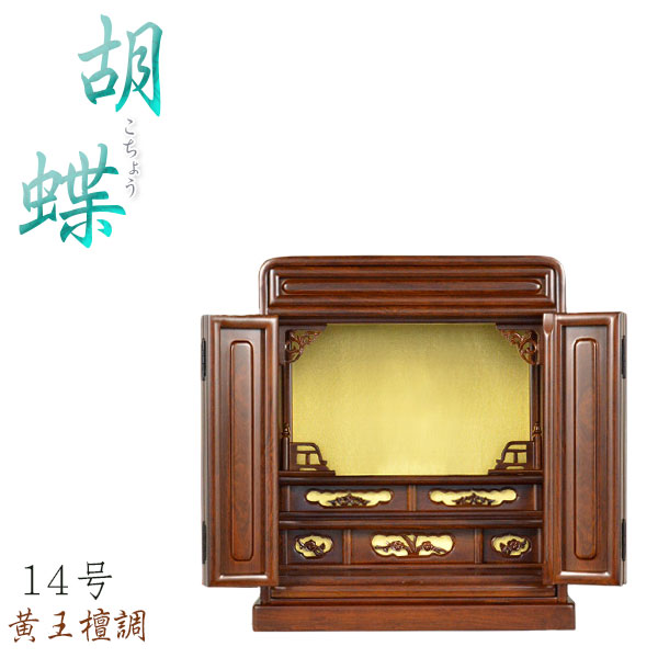小型仏壇「胡蝶14号」黄王檀色
