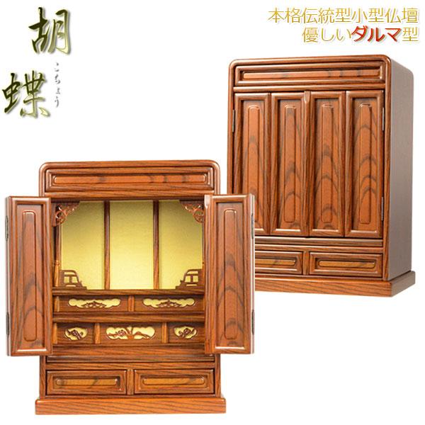 小型仏壇「胡蝶16号」黄王檀色