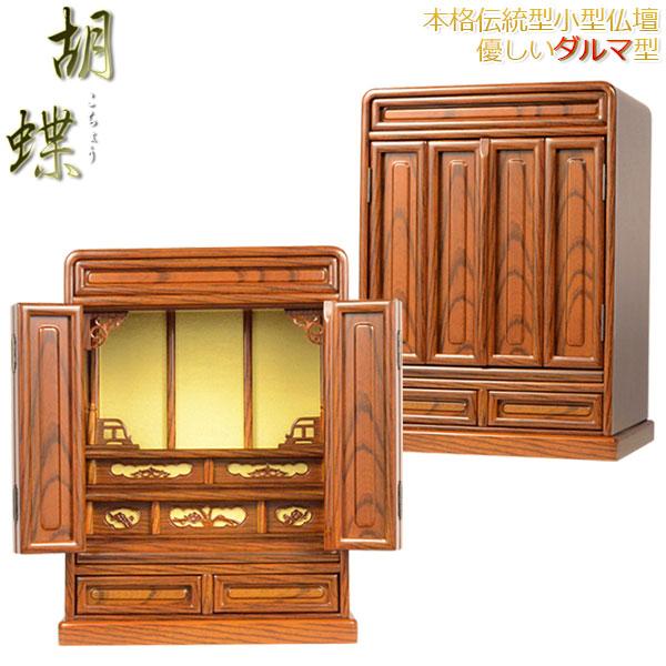 小型仏壇「胡蝶20号」ケヤキ調