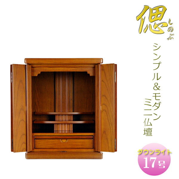 家具調仏壇