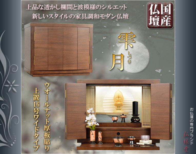butuendo domestic altar furniture altar modern household buddhist rh global rakuten com