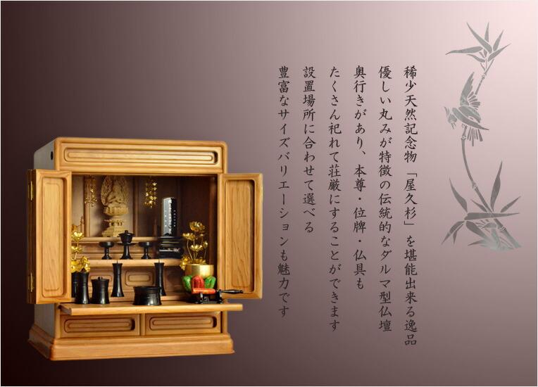 国産仏壇【想流】