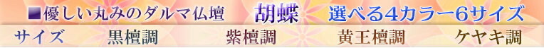 kotyou-size6.jpg