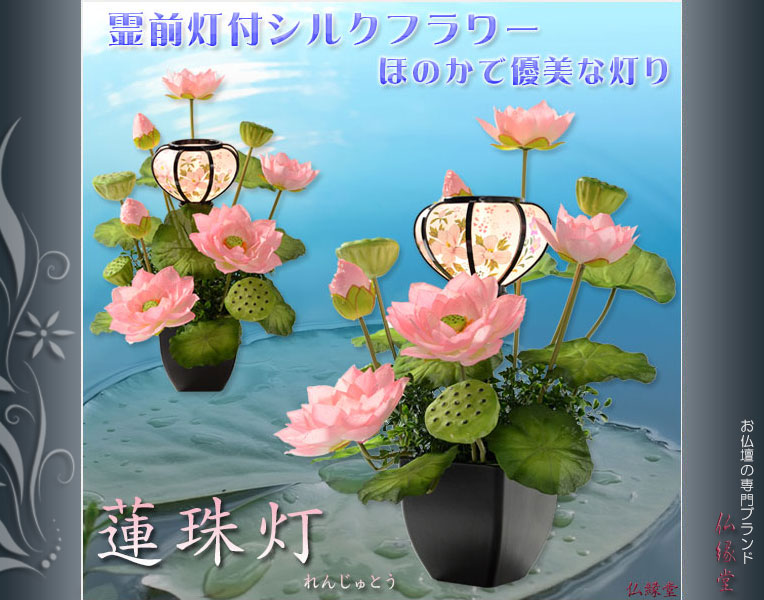 Butuendo rakuten global market lanterns and altar lamps with silk silk flower flowers was the name from things made from silk flowers now such as polyester fiber products by many creative flower is born mightylinksfo