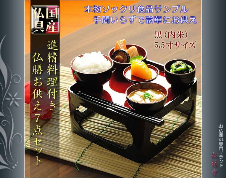 butuendo food sample buddha low dining table set tray equinoctial rh global rakuten com