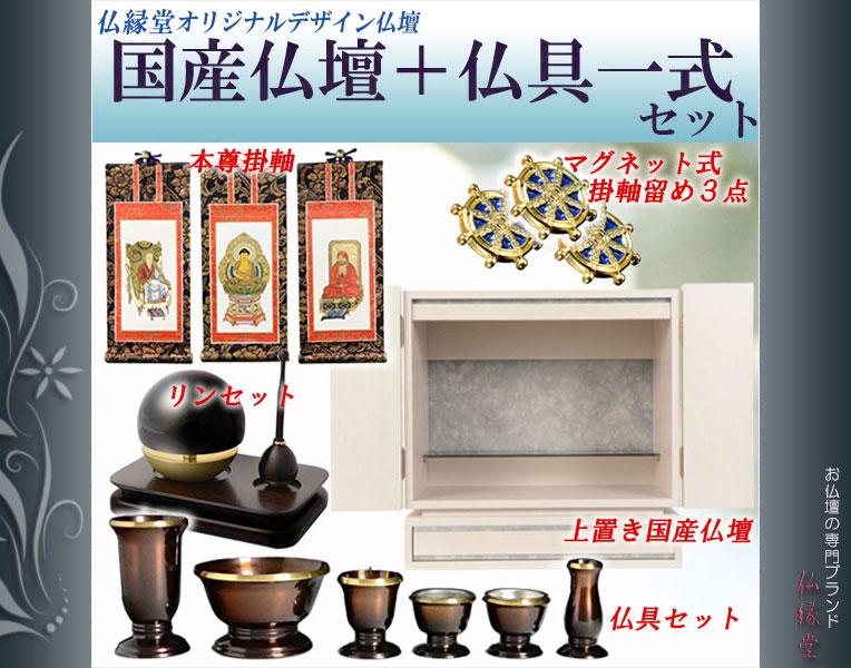 butuendo domestic modern buddhist altar guest star small size rh global rakuten com