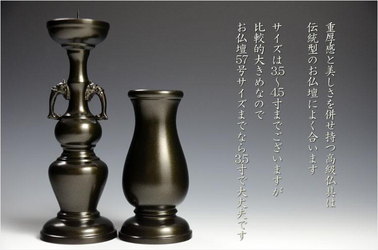 仏具セット【タレカブラ】