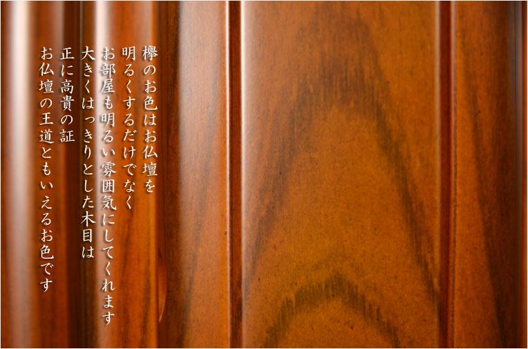 伝統型仏壇「春陽」