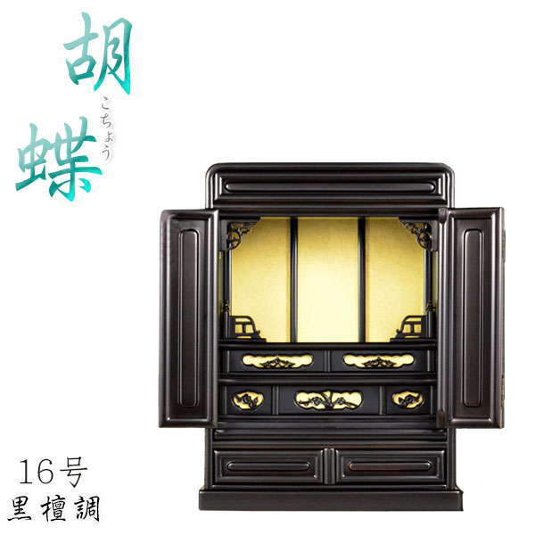 小型仏壇「胡蝶16号」黒檀色