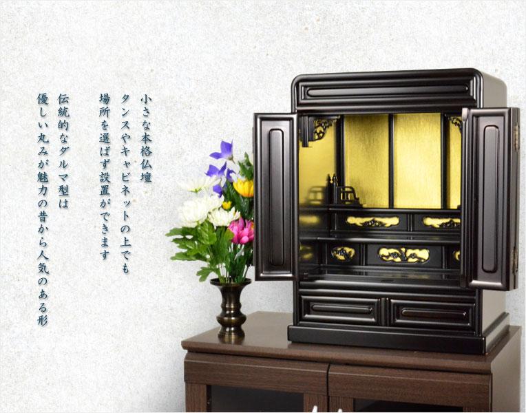 小型仏壇「胡蝶」