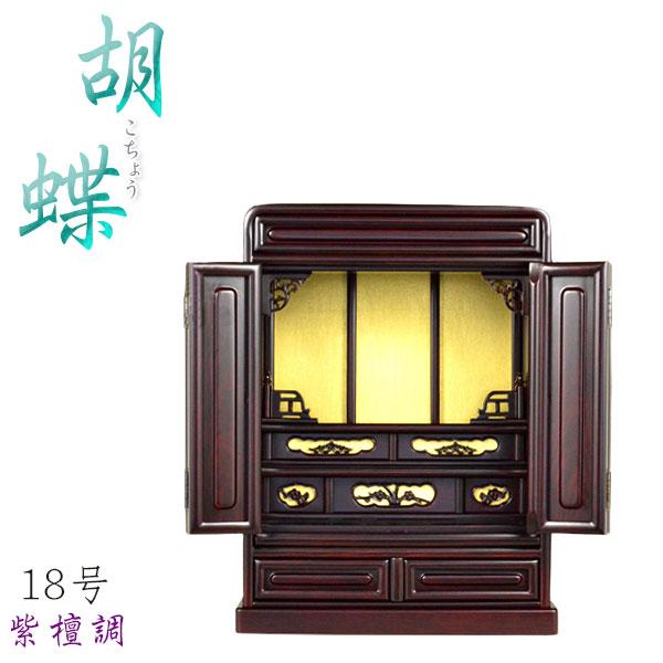 小型仏壇「胡蝶18号」紫檀色