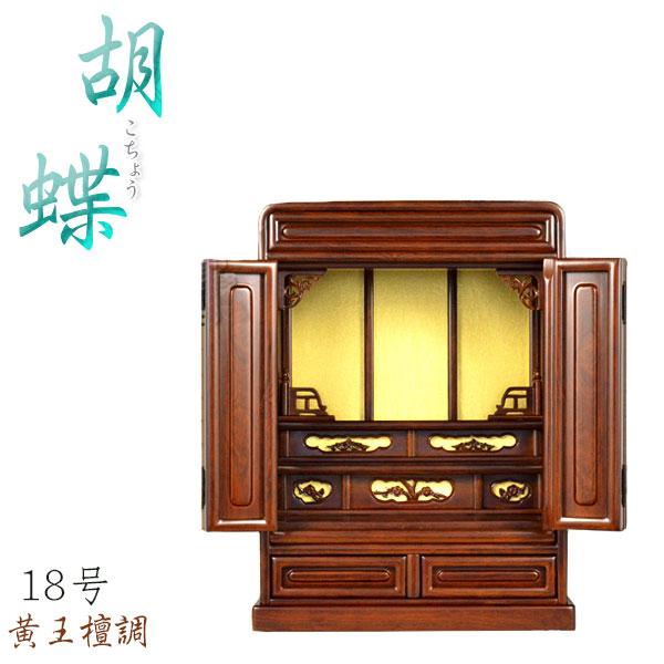 小型仏壇「胡蝶18号」黄王檀色
