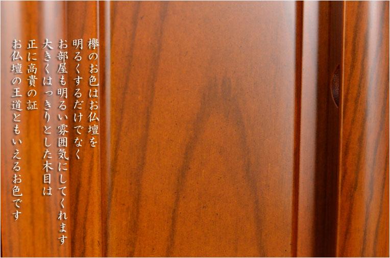 上置き大型仏壇「天空」