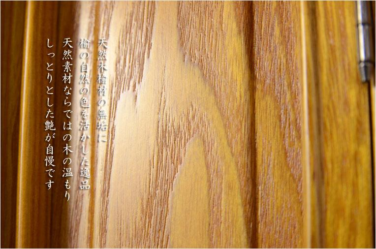 小型仏壇【福寿】