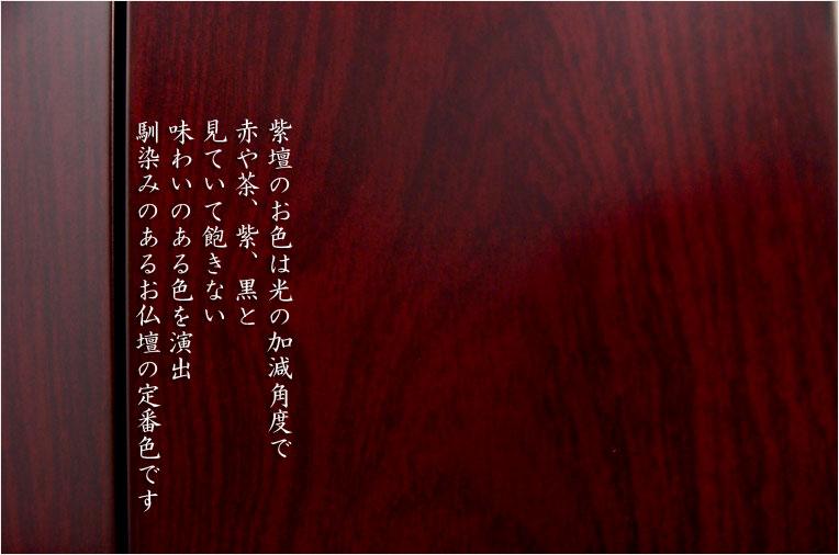 モダン仏壇【夢想】
