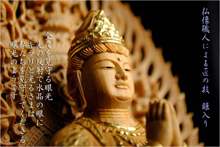 仏像 ◆仏像職人による匠の技、水晶眼入りは高等技術を要する最高峰のお仏像と絶... 水晶眼入り