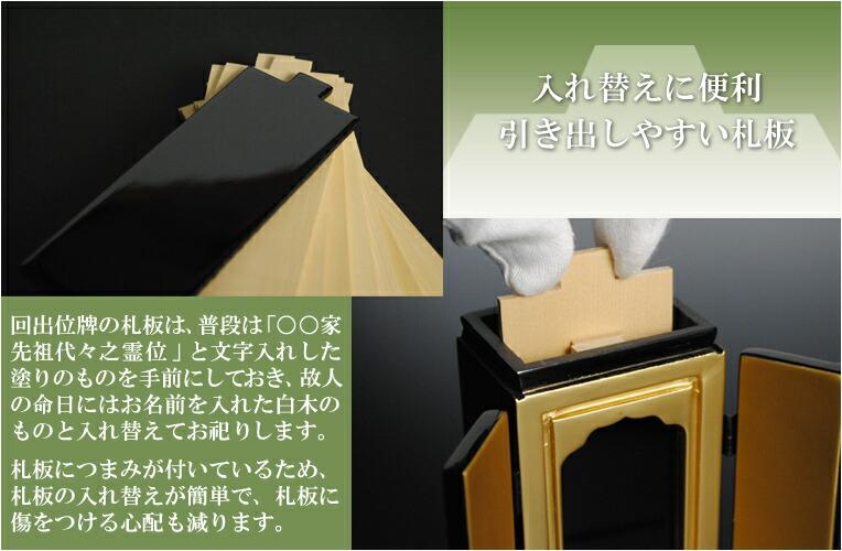 黒面粉本金仕様【利休回出位牌】
