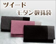 Modern beads bag
