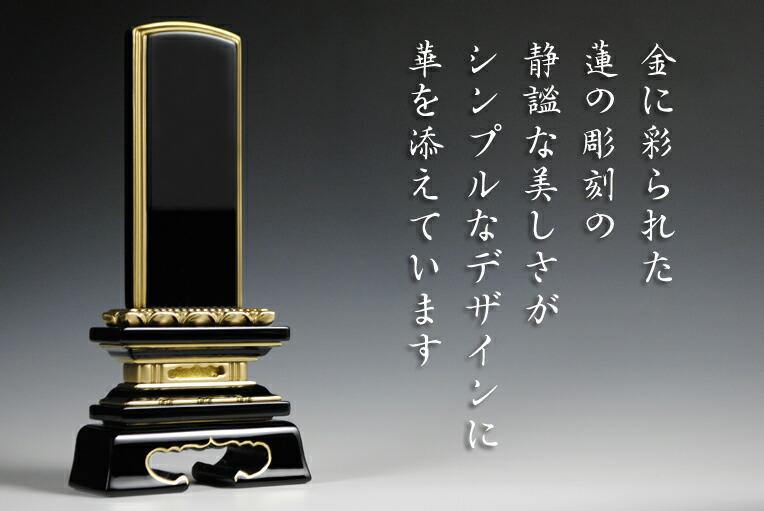 塗り位牌【蓮付春日】