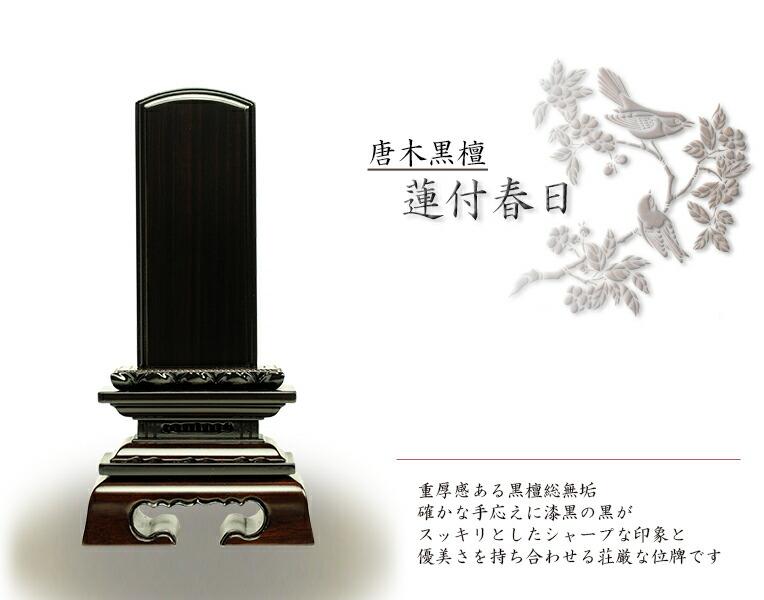 唐木位牌【黒檀蓮付春日】