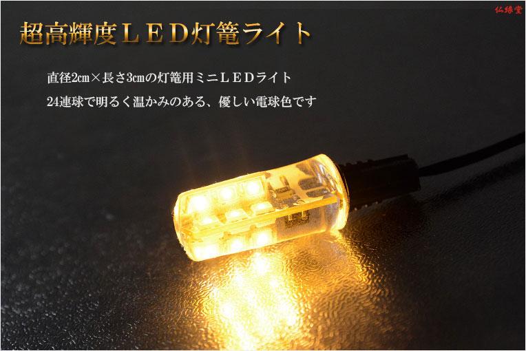 LEDスリムライト