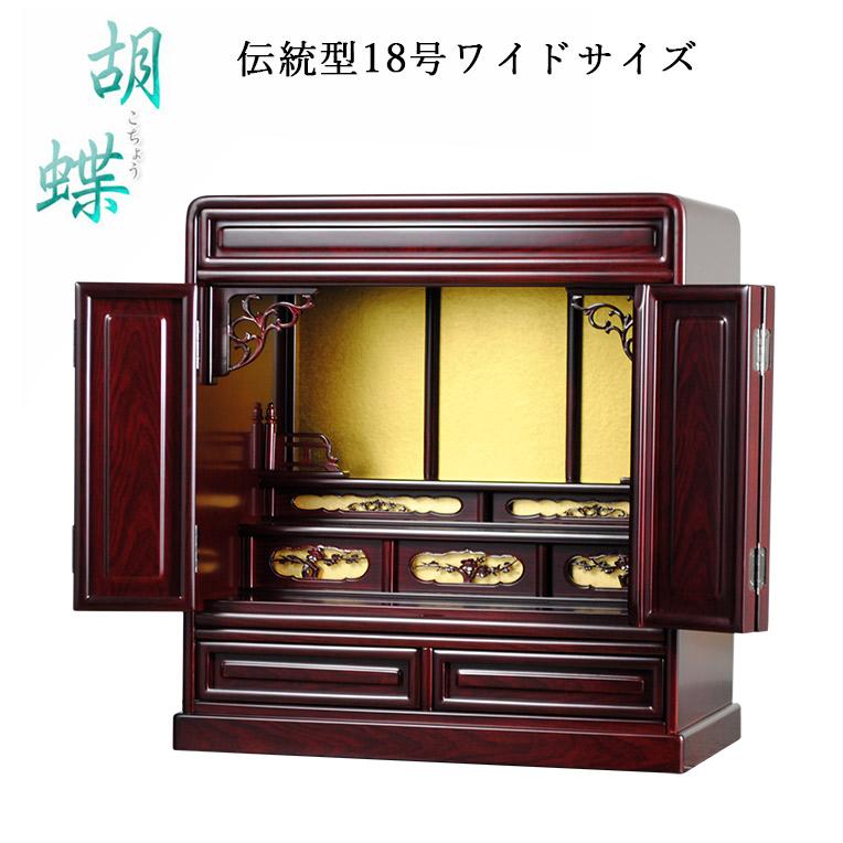 小型仏壇「胡蝶18号」紫檀調