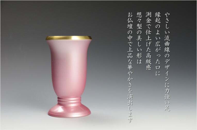モダン仏具セット想々型 渕金パールピンク
