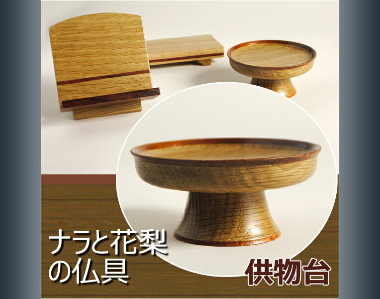 butuendo takatsuki altar offering bowl to buddha for the buddhist rh global rakuten com