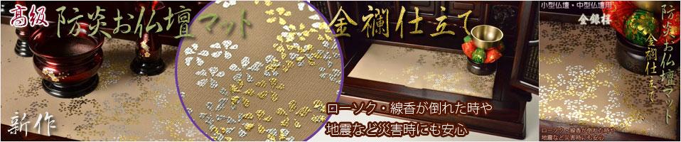 高級防炎お仏壇マット金彩