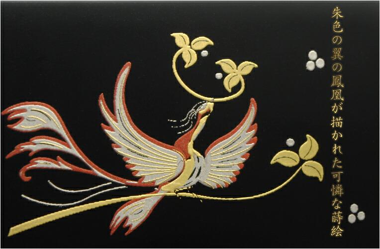 蒔絵位牌「優雅」鳳凰
