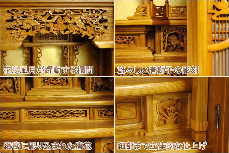 【伝統型仏壇:涼蓮】