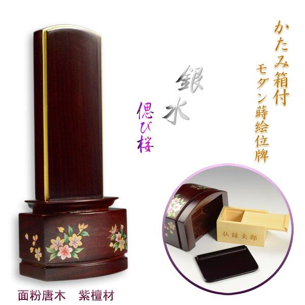 唐木蒔絵位牌【偲び桜】紫檀40