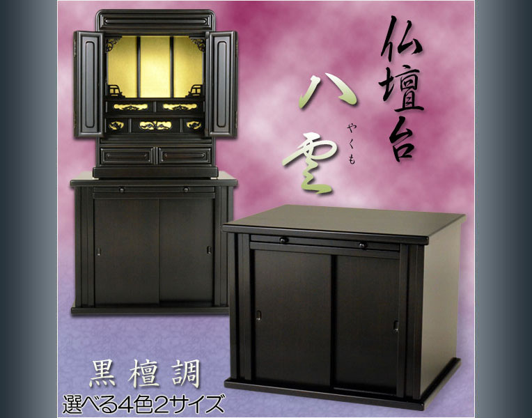 butuendo recommended small buddhist altar on top of the altar rh global rakuten com