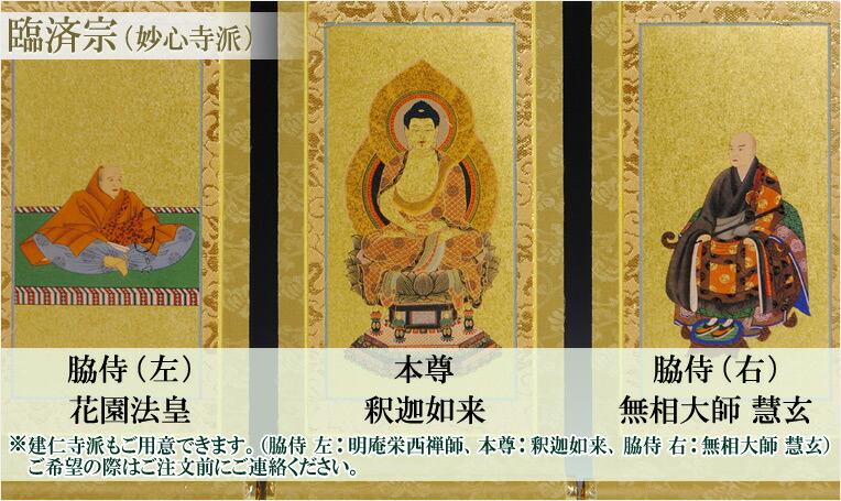 仏壇用掛け軸もくらん金紙本
