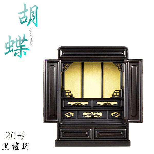 小型仏壇「胡蝶20号」黒檀色