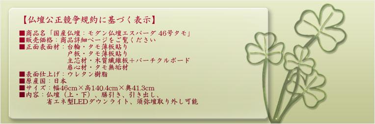 国産仏壇【エスパーダ】