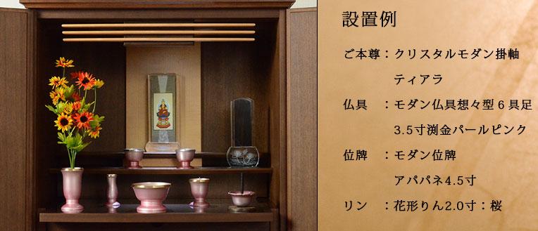 国産モダン仏壇