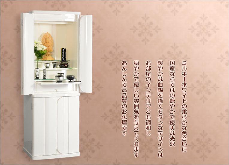 国産仏壇 エトワール:ホワイト 43号