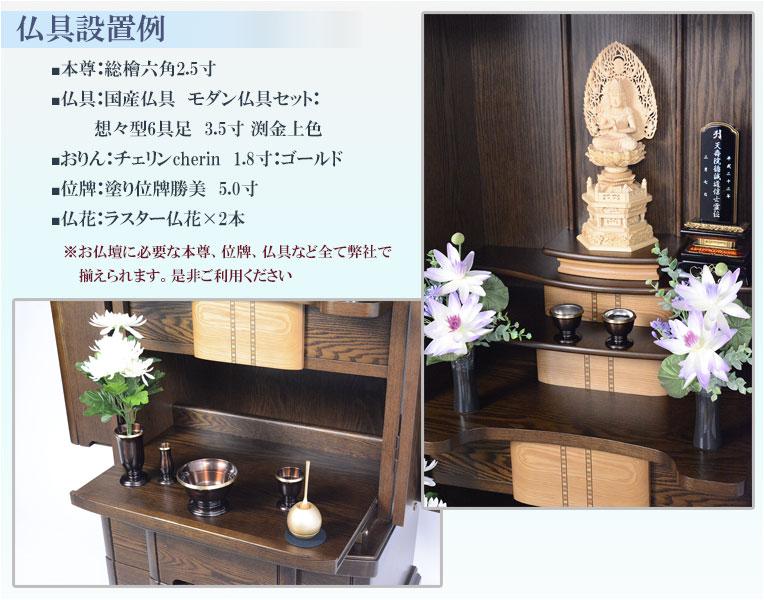 国産仏壇 クオーラ55号