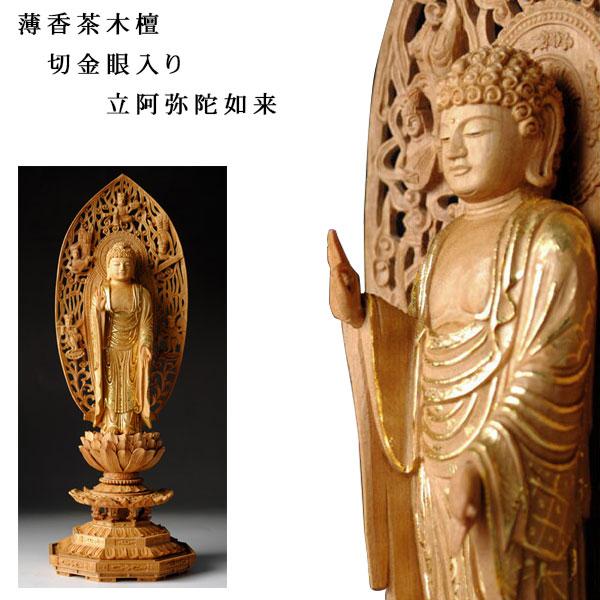 水晶眼入り仏像