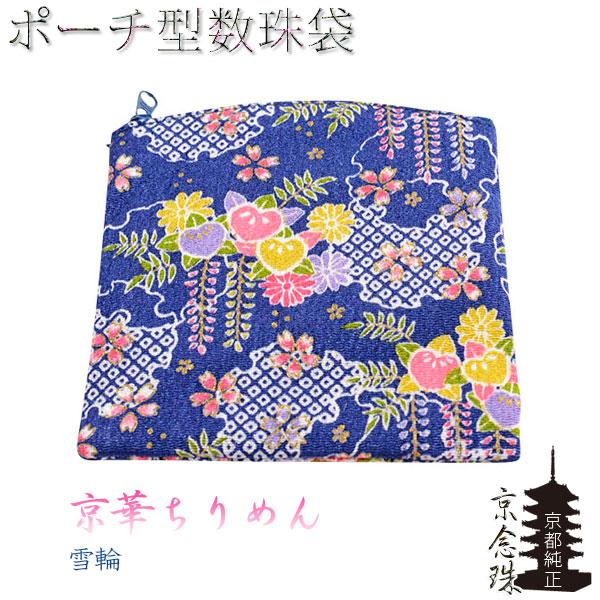 Porch type beads bag