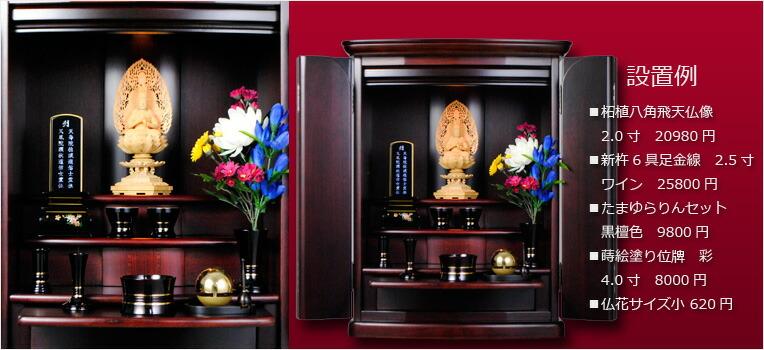 モダン仏壇