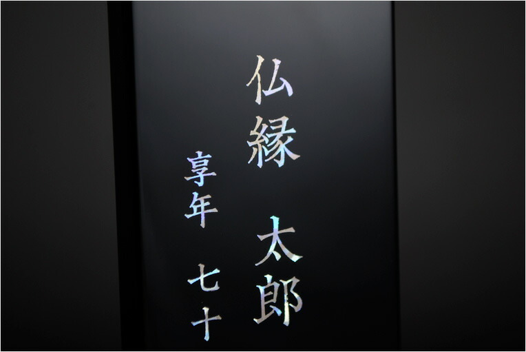 螺鈿風文字