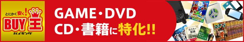 GAME・DVD・CD・書籍に特化