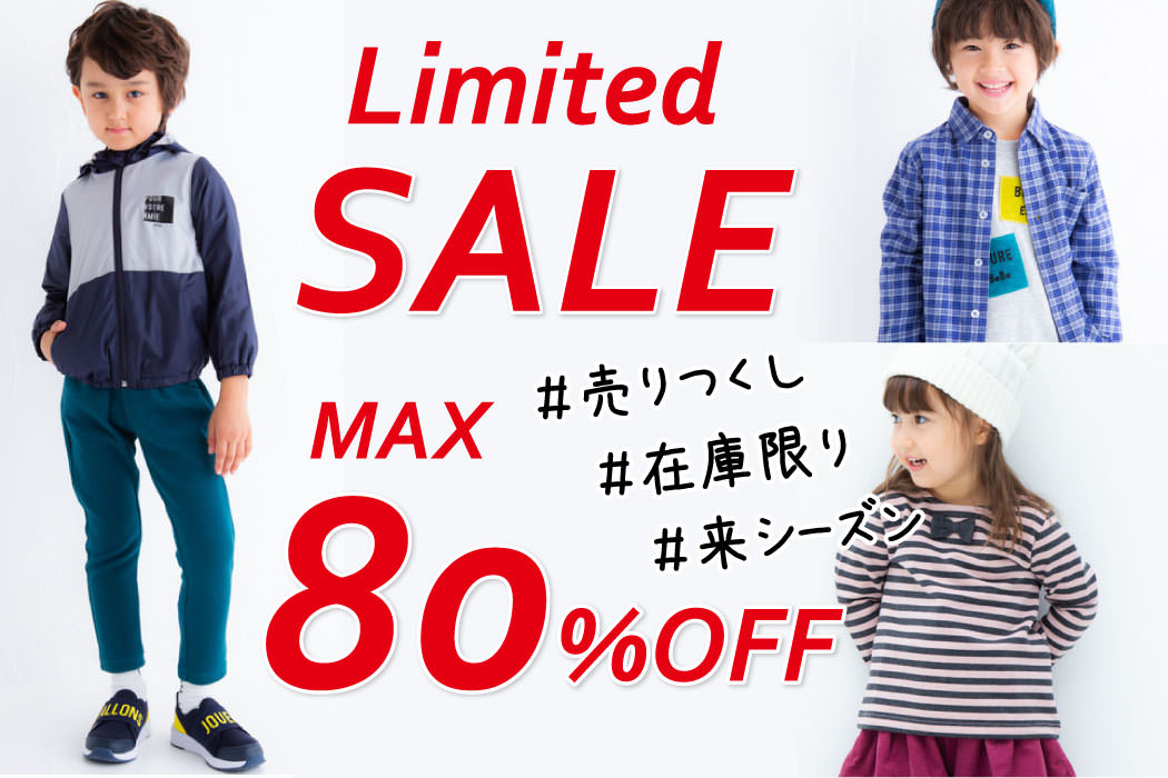 Limited SALE MAX80%OFF!!
