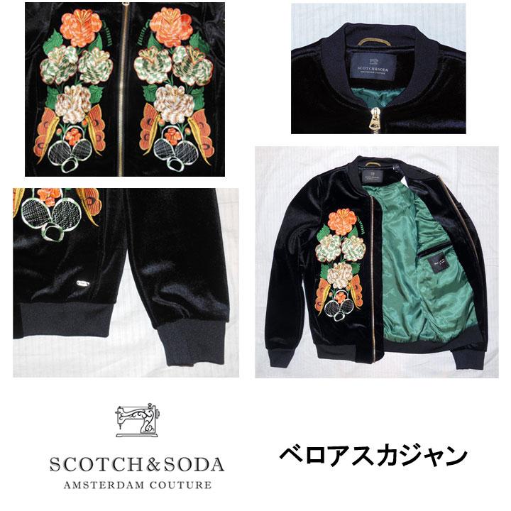 SCOTCH&SODA(スコッチ&ソーダ)ベロアスカジャン商品画像2