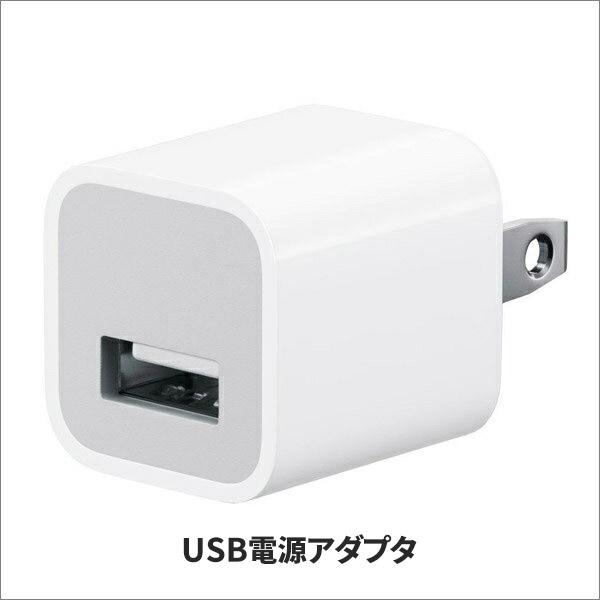 Apple純正USB電源アダプタ