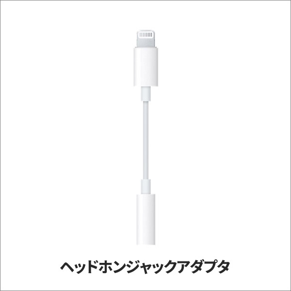Apple純正ヘッドホンジャックアダプタ