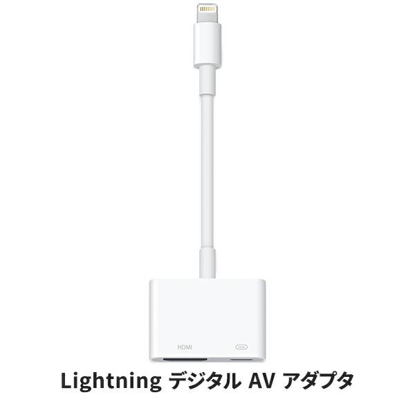 Apple純正AVアダプタ