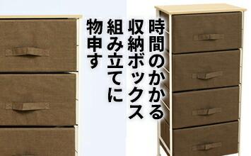 簡単組立収納ボックス